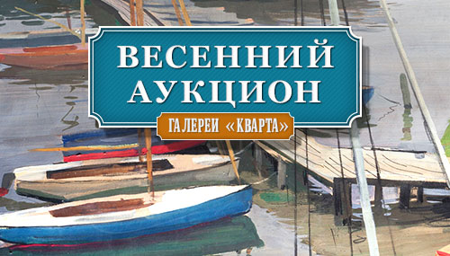 Весенний аукцион Галереи «Кварта»
