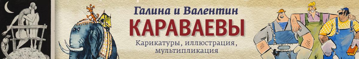 Галина и Валентин Караваевы