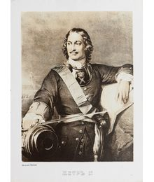 Peter the Great. Print from Prokhorov's litograph. Unknown Author
