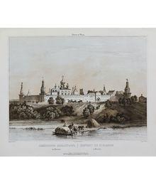 Симонов монастырь в Москве. Со старой гравюры. В.Адам