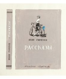 Cover Design for the collection of short stories by Ivan Gorelov. Evgeny Rastorguev