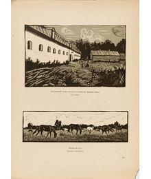 Раздел «Деревня». Лист № 93