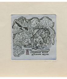Иллюстрация к татарской сказке. Ирина Колмогорцева