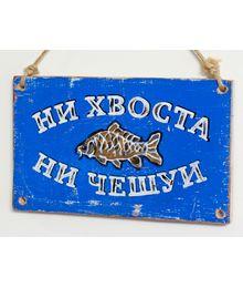 «Ни хвоста, ни чешуи», табличка №1. Драган Цртажич