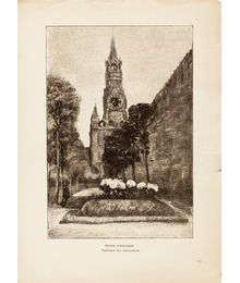 """""""Graves of the Communards"""". Sheet number 24. Section """"Old Moscow"""""""
