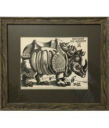 Durer's Rhino. Robert Kondakhsazov