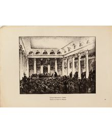"""""""Plenum of the Moscow Council"""". Sheet No. 48"""