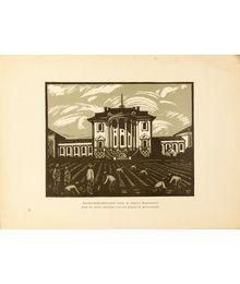 """Art and craft school (former Yakunchikov estate)"". Sheet No. 81"