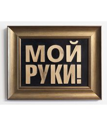"Art object ""Wash your hands!"" Dragan Crtajic"