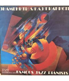 Знаменити Джаз Пианисти - Famous Jazz Pianists. 1978