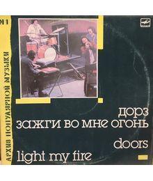 Группа «Дорз». Зажги во мне огонь (Doors. Light Mt Fire). Мелодия. 1988