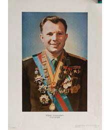 Юрий Гагарин. Постер