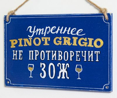 Morning Pinot Grigio ..., Sign number 31