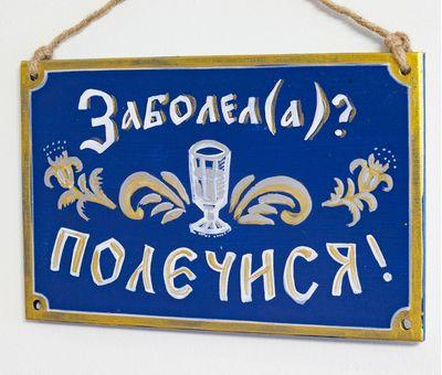 Заболел(а)? Полечися! табличка №34. Драган Цртажич