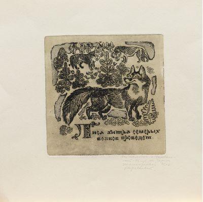 Иллюстрация к татарской сказке