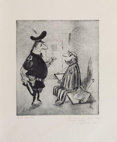 Карикатура «Вы, кажется, что-то хотели сказать о правах человека»