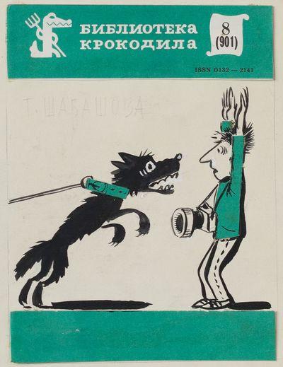 Эскиз обложки к рассказу Т. Шабашовой «Страшная тайна». Библиотека Крокодила