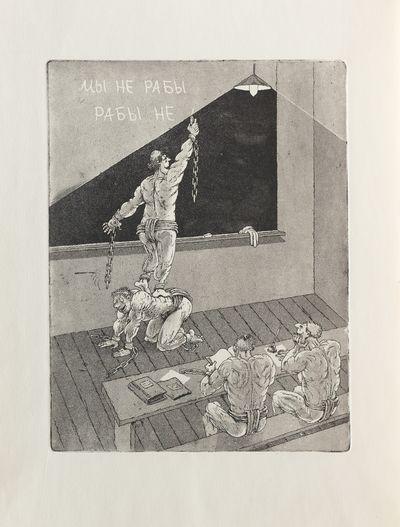 «Мы не рабы...». Карикатура для журнала «Крокодил». Владимир Степанов