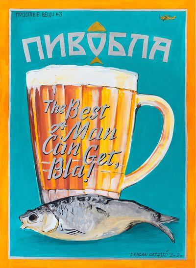 Простые вещи #3. Пивобла. Драган Цртажич