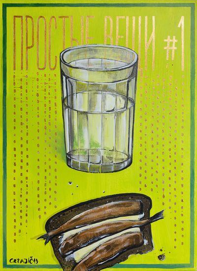 Простые вещи #1. Драган Цртажич