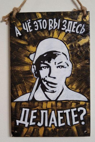 «А чё это вы здесь делаете?», табличка №106. Драган Цртажич